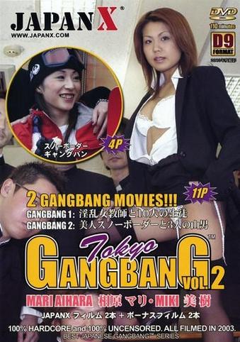 Tokyo Gangbang 2