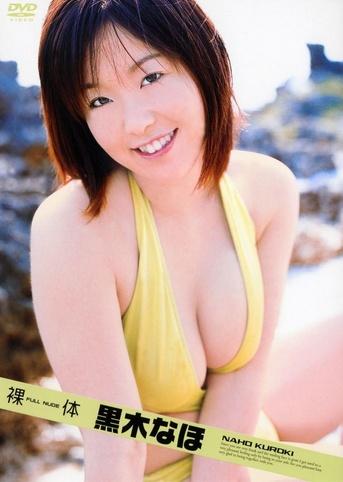 Ratai Naho Kuroki